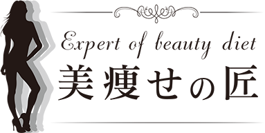 Expert of beauty diet 美痩せの匠