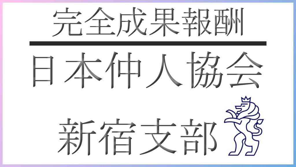 結婚相談所日本仲人協会新宿支部バナー